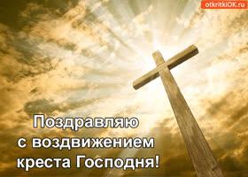 Открытка поздравляю с воздвижением креста господня!