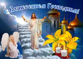 Открытка поздравляю с вознесением господним