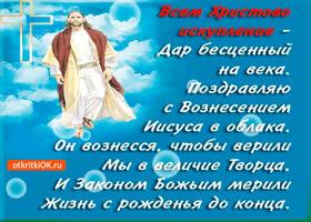 Открытка поздравляю с вознесением иисуса в облака