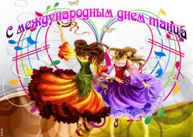 Картинка поздравляю с всемирным днем танца