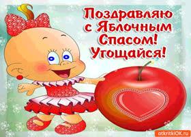 Картинка поздравляю с яблочным спасом! угощайся!