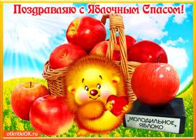 Открытка поздравляю с яблочным спасом - желаю тебе счастья!