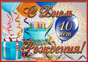 Открытка поздравляю с юбилеем 10 лет