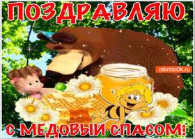 Открытка поздравляю со спасом медовым
