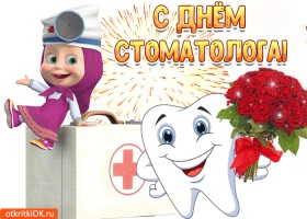 Открытка поздравляю, стоматолог