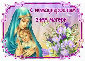 Картинка поздравляю тебя мамуля с международным днем матери