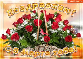 Открытка поздравляю тебя с 8 марта