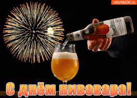 Открытка поздравляю тебя с днем пивовара