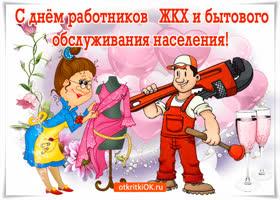 Картинка поздравляю тебя с днем работников жкх