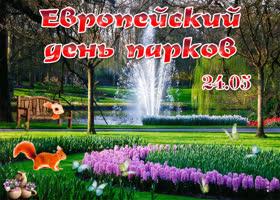 Картинка поздравляю тебя с европейским днем парков