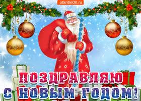 Открытка поздравляю тебя с новым годом