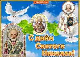Картинка поздравляю тебя с праздником святого николая