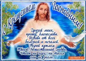 Открытка поздравляю тебя с прекрасным праздником крещением