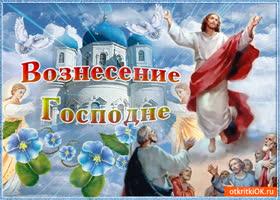 Открытка поздравляю тебя с прекрасным праздником вознесения господня