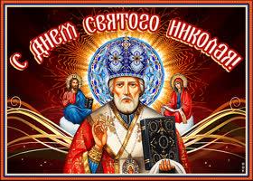 Открытка поздравляю тебя в честь святого николая