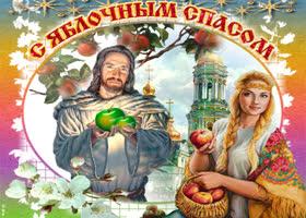 Открытка поздравляю тебя в честь яблочного спаса