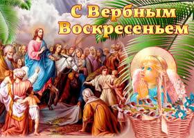 Открытка поздравляю тебя в прекрасный вербный праздник