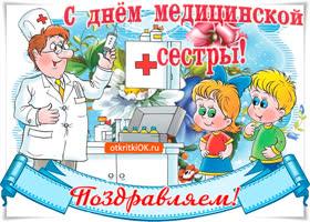 Картинка поздравляю в день медицинских сестер