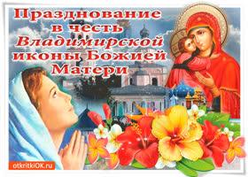 Открытка поздравляю в день владимирской иконы божией матери