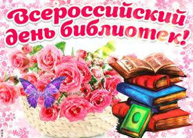 Картинка поздравляю в прекрасный праздник библиотек