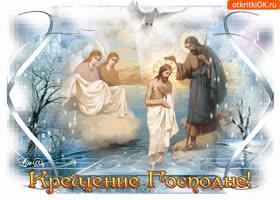 Открытка поздравляю вас христиане с крещением