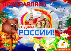 Картинка поздравляю вас родные с днём россии