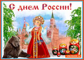 Картинка поздравляю вас, россияне