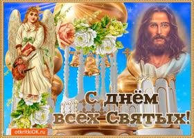 Картинка поздравляю вас с днем всех святых