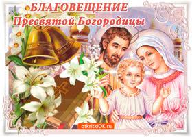 Открытка поздравляю вас с святым праздником благовещение богородицы