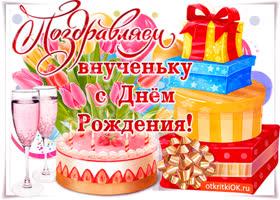 Открытка поздравляю внученьку с днём рождения