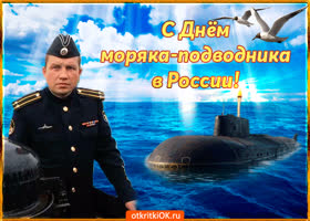 Открытка поздравляю всех моряков подводников