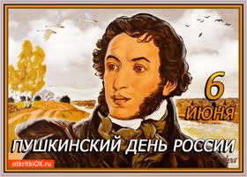 Открытка поздравляю всех с пушкинским днем