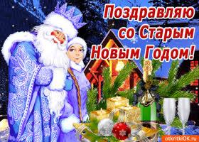 Открытка поздравляю всех со старым новым годом