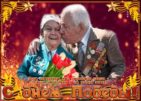 Открытка поздравляю всех ветеранов с днем победы