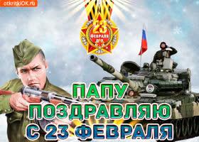 Открытка поздравляю всех защитников отечества