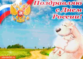 Открытка поздравляю всех с днём россии