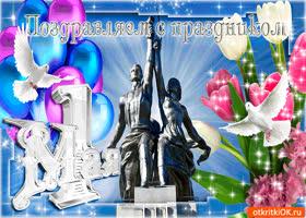 Картинка поздравляю всех с праздником 1 мая