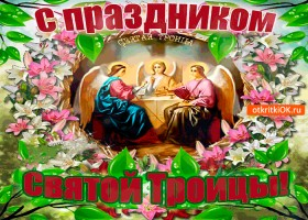 Открытка поздравляю всех с праздником святой троицы