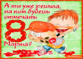 Картинка позитивная открытка с 8 марта