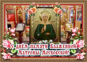 Картинка православная картинка с днём памяти блаженной матроны московской