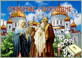 Открытка православная открытка сретение господне