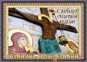Картинка православная открытка великий понедельник