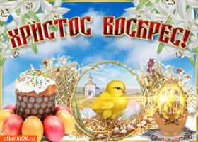 Открытка православная пасха, светлый праздник
