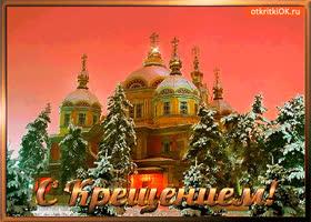 Картинка православный праздник крещение