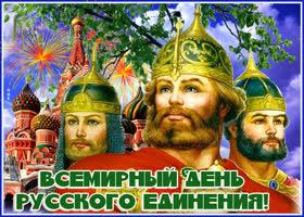 Картинка праздничная картинка день русского единения