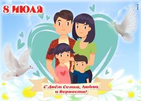 Картинка праздничная картинка день семьи, любви и верности