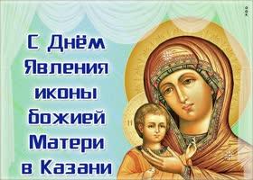 Открытка праздничная картинка день явления иконы божией матери в казани