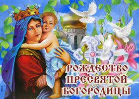 Картинка праздничная картинка рождество пресвятой богородицы