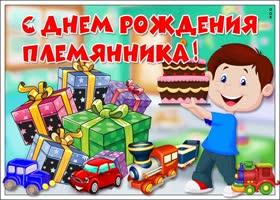 Картинка праздничная картинка с днем рождения племянника