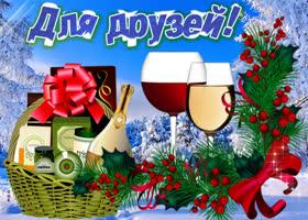Открытка праздничная открытка для друзей